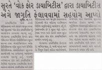 Dhabkar, Surat Ed. November 23, 2016