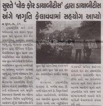 Khabar Tamari, Surat Ed. November 21, 2016